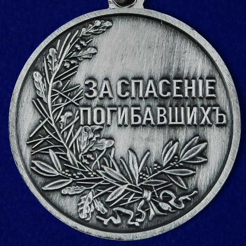 Медаль За спасение погибавшихъ Николай Второй