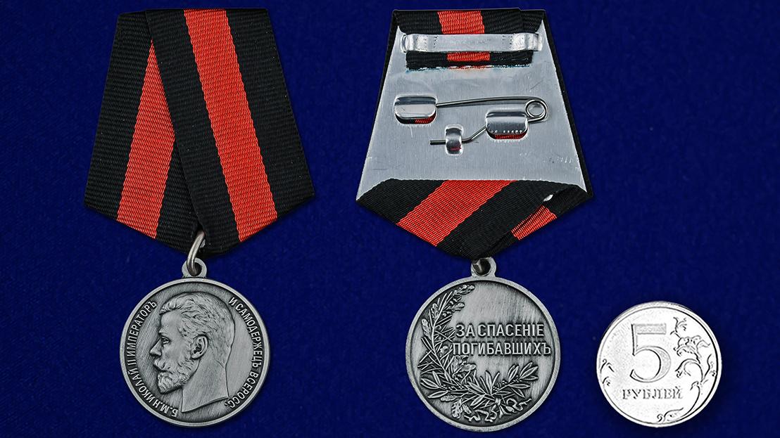 Медаль За спасение погибавшихъ Николай Второй - сравнительный вид