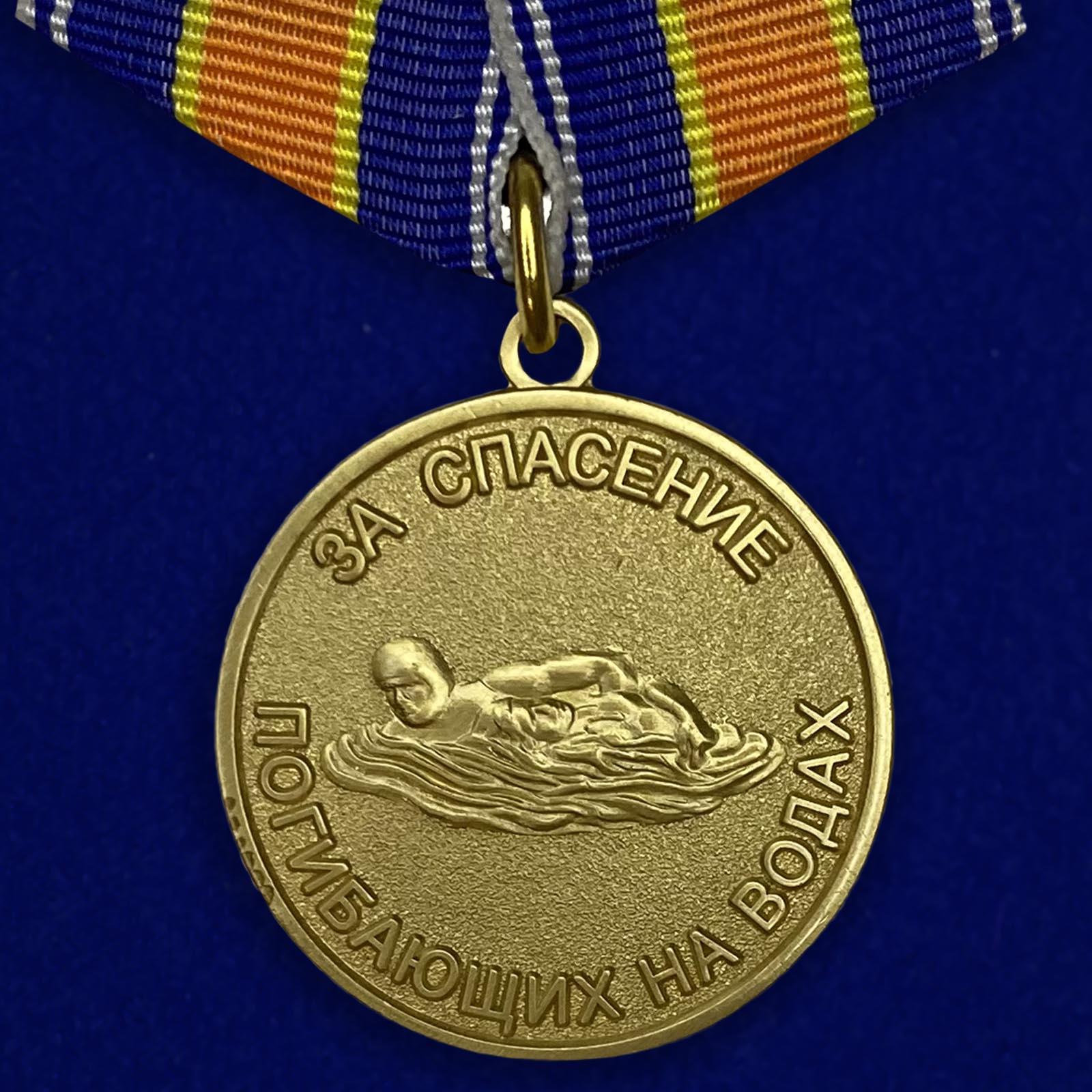 Купить медаль За спасение погибающих на водах на подставке онлайн выгодно