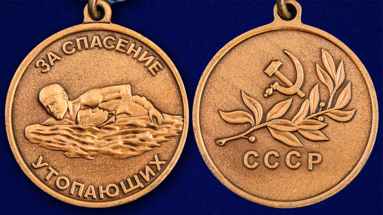 """Медаль """"За спасение утопающих"""" СССР - аверс и реверс"""