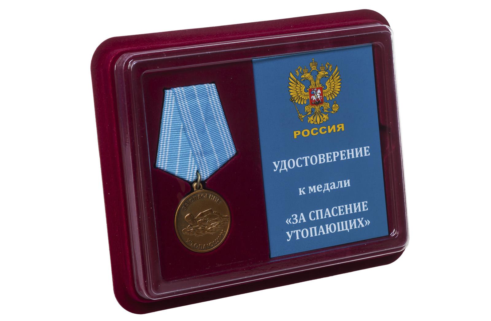 Купить медаль За спасение утопающих в футляре с удостоверением в подарок