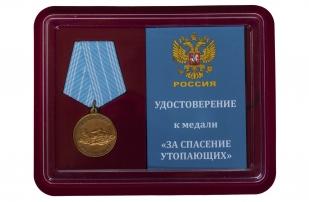 Медаль За спасение утопающих в футляре с удостоверением