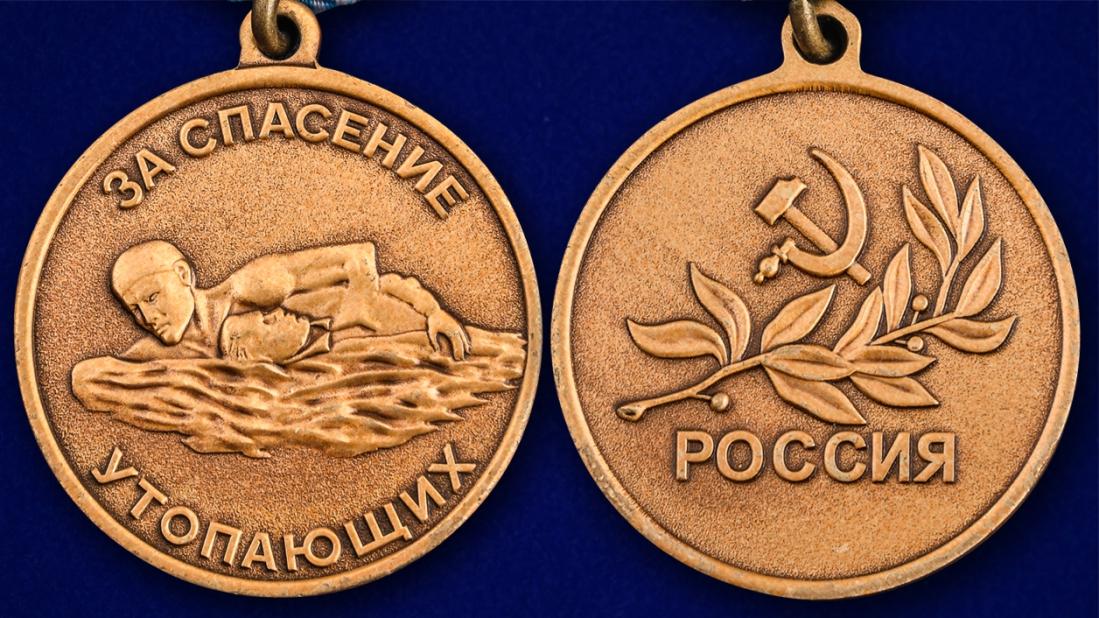 Медаль За спасение утопающих в футляре с удостоверением - аверс и реверс
