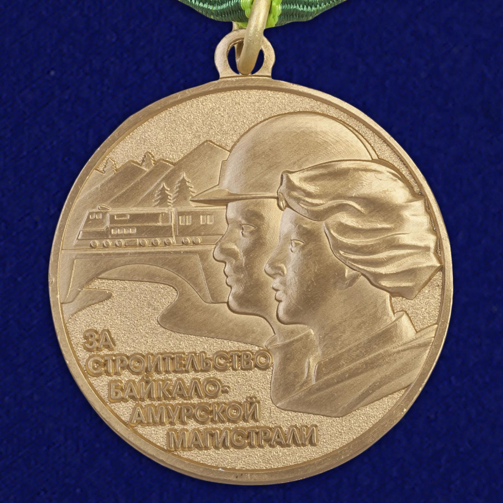 Реплики трудовых медалей СССР в интернет-магазине