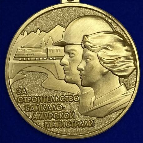 """Медаль """"За строительство Байкало-Амурской магистрали"""" (муляж)"""