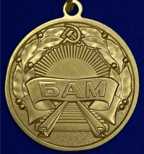 """Медаль """"За строительство Байкало-Амурской магистрали"""" (муляж) - оборотная сторона"""