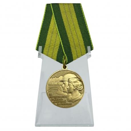 Медаль За строительство Байкало-Амурской магистрали на подставке