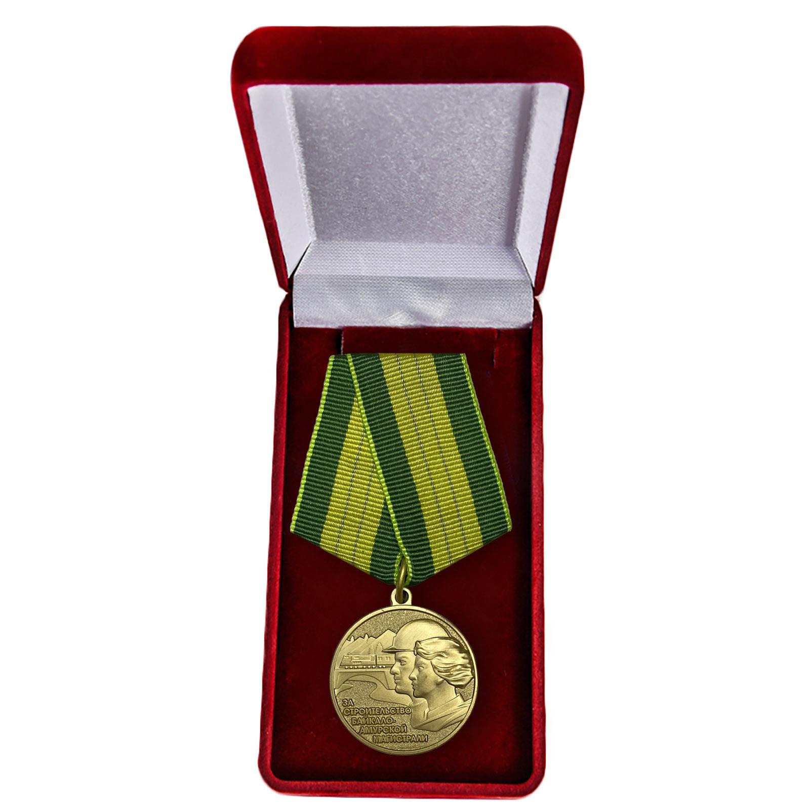 """Медаль """"За строительство Байкало-Амурской магистрали"""" в футляре"""