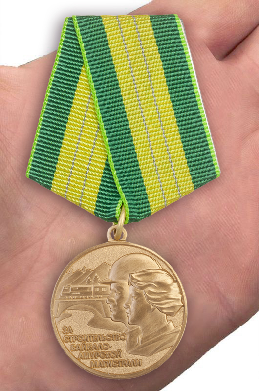 """Медаль """"За строительство Байкало-Амурской магистрали"""""""
