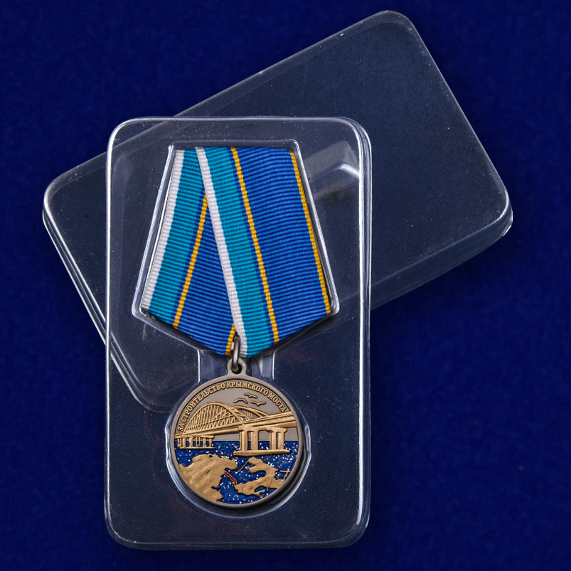 """Медаль """"За строительство Крымского моста"""" с доставкой"""