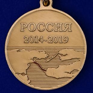 """Купить медаль """"За строительство Крымского моста"""" 2014-2019"""