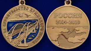 """Медаль """"За строительство Крымского моста"""" 2014-2019 - аверс и реверс"""