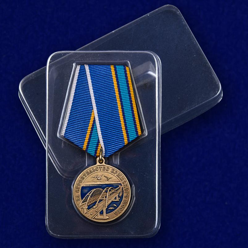 Медаль За строительство Крымского моста - в пластиковом футляре