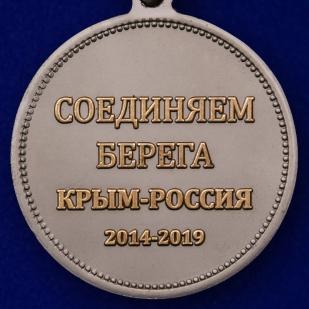 """Медаль """"За строительство Крымского моста"""" в наградном футляре по лучшей цене"""