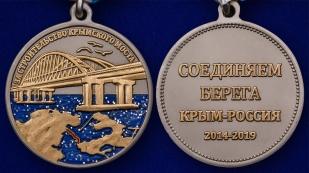 """Медаль """"За строительство Крымского моста"""" в наградном футляре - аверс и реверс"""