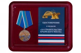 Медаль За строительство Крымского моста