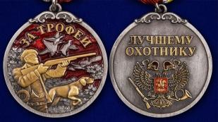 """Медаль лучшему охотнику """"За трофеи"""" - аверс и реверс"""