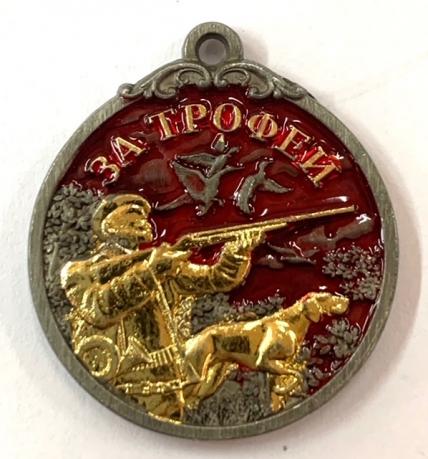 Медаль За трофеи (маленький размер)