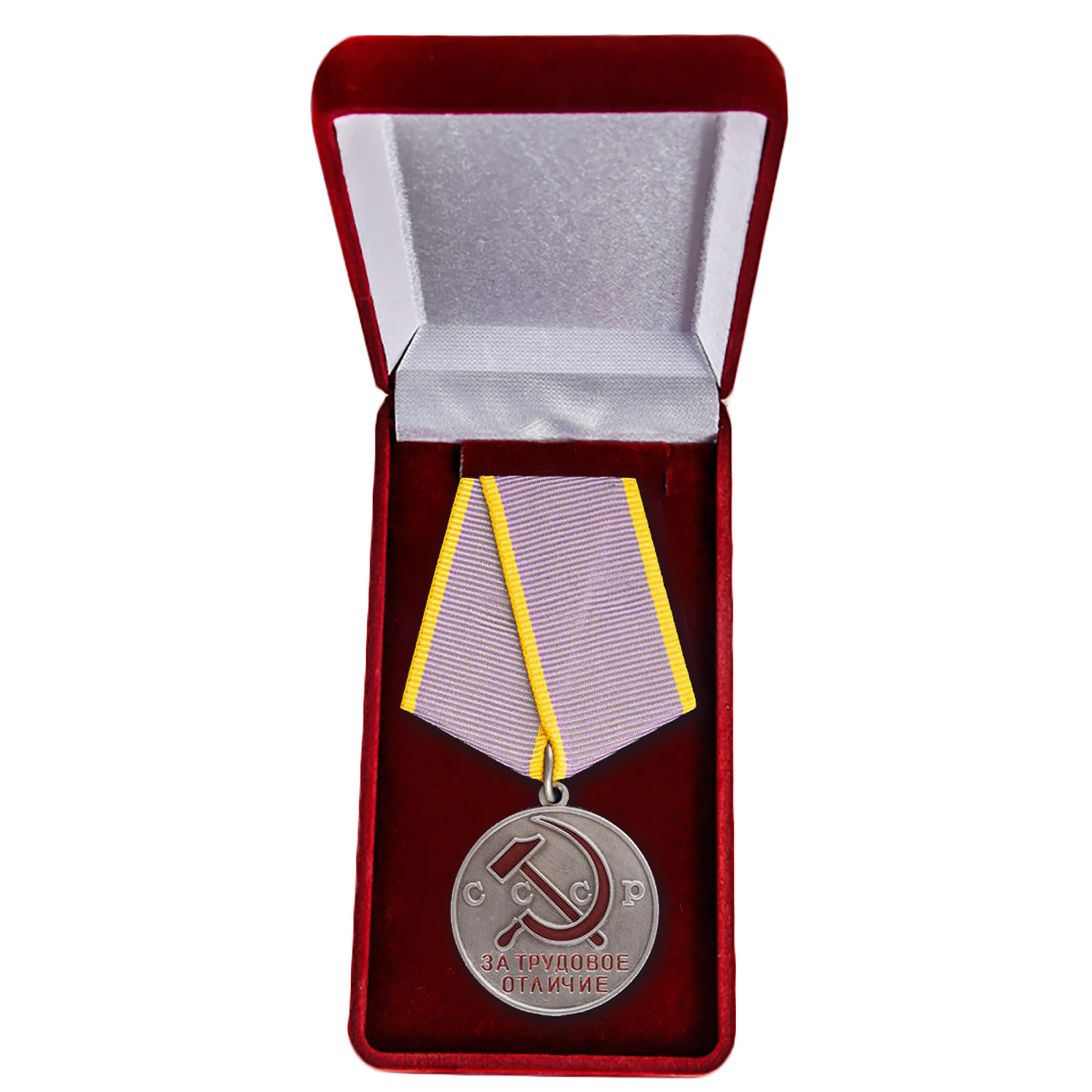 """Медаль """"За трудовое отличие"""" в футляре"""