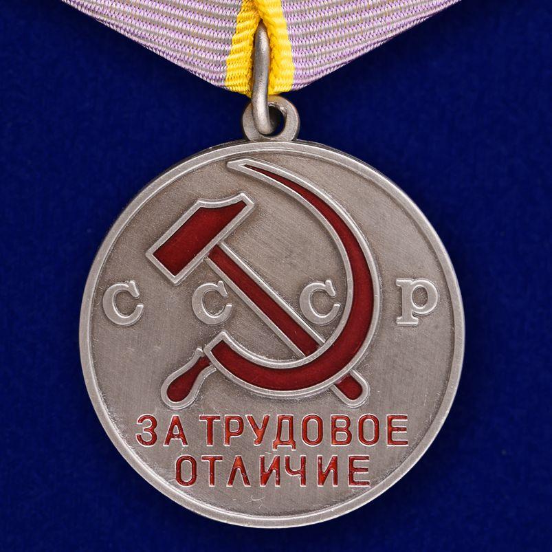 Аверс медали «За трудовое отличие»