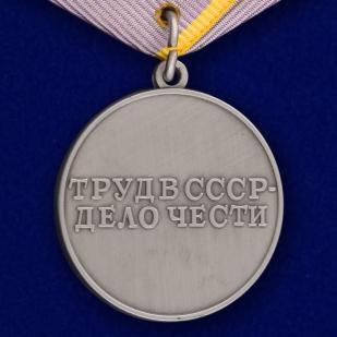 """Медаль """"За трудовое отличие"""" СССР (муляж) - оборотная сторона"""