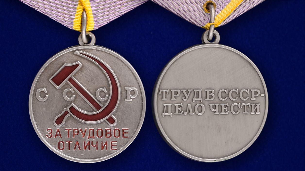 """Медаль """"За трудовое отличие"""" СССР (муляж) - аверс и реверс"""