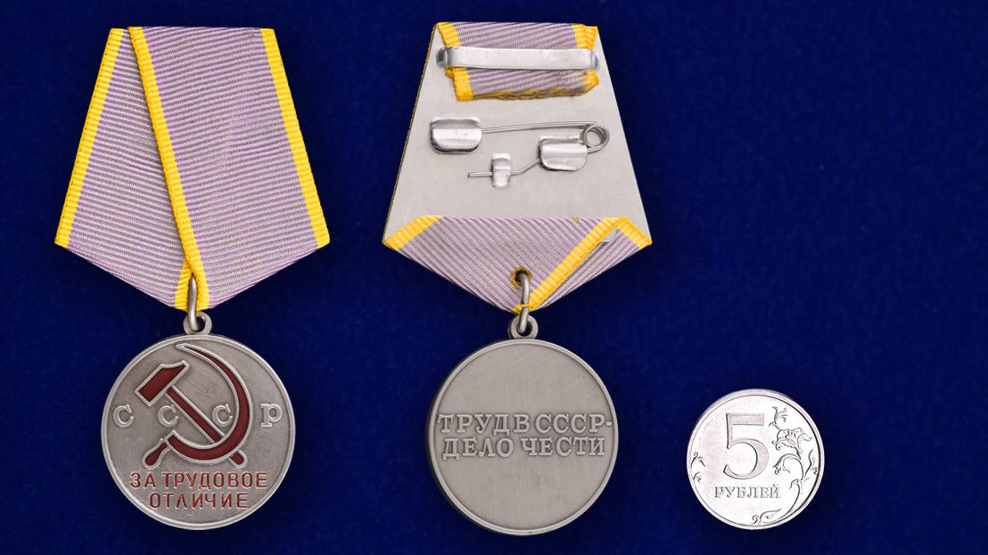 """Медаль """"За трудовое отличие"""" СССР (муляж) - сравнительный размер"""