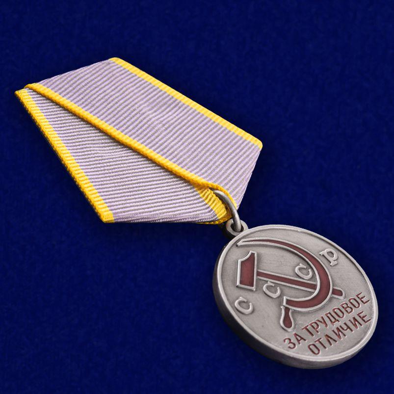 """Медаль """"За трудовое отличие"""" СССР (муляж) - общий вид"""