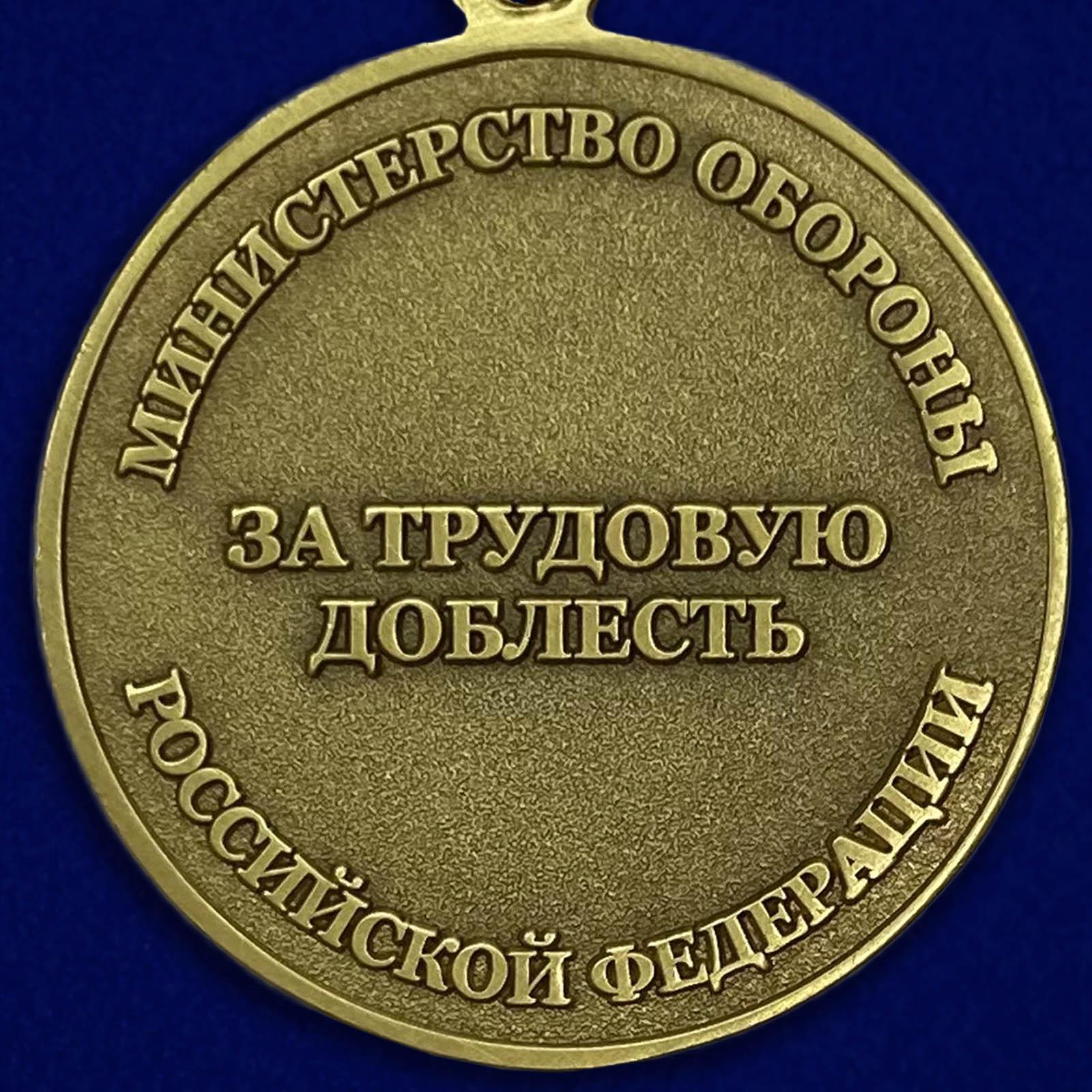 Медаль «За трудовую доблесть» МО - обратная сторона