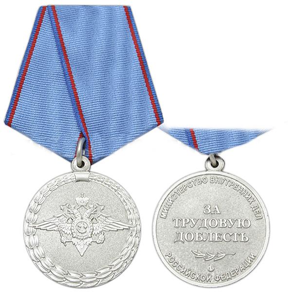 Медаль «За трудовую доблесть» МВД РФ
