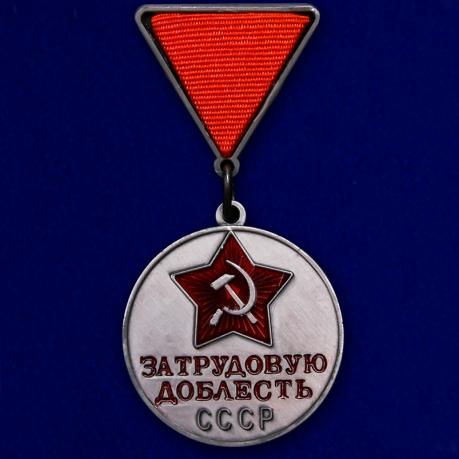 """Медаль """"За трудовую доблесть СССР"""" (треугольная колодка)"""