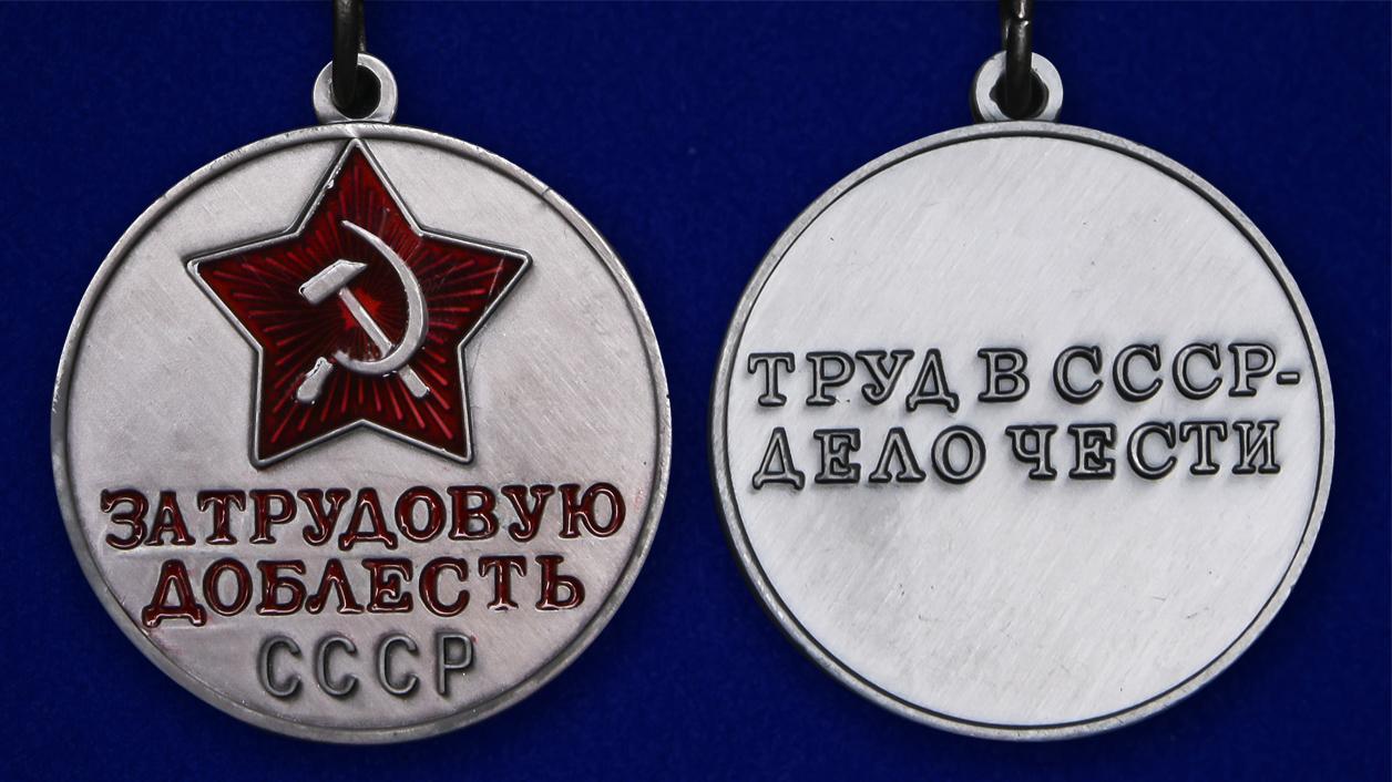 """Медаль """"За трудовую доблесть СССР"""" (треугольная колодка) - аверс и реверс"""
