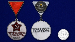 """Цена муляжа медали """"За трудовую доблесть СССР"""" (треугольная колодка)"""