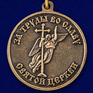 Медаль «За труды во славу Святой церкви» - оборотная сторона
