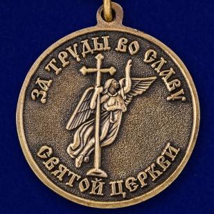 Медаль «За труды во славу Святой церкви» в футляре из флока с прозрачной крышкой - купить в подарок