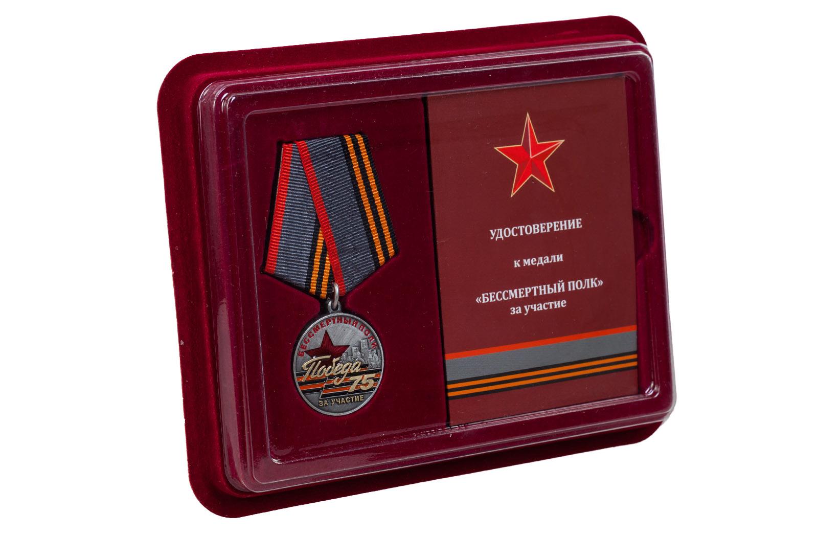 """Медаль За участие в акции """"Бессмертный полк"""" с удостоверением в Военпро"""