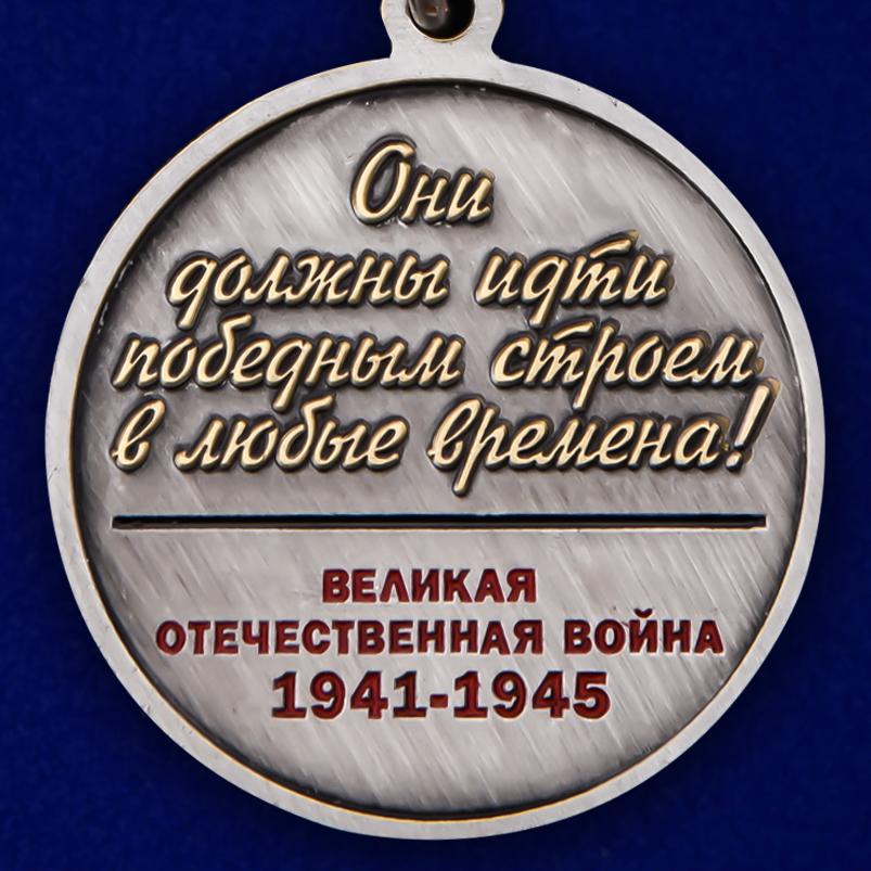 """Медаль За участие в акции """"Бессмертный полк"""" в футляре"""