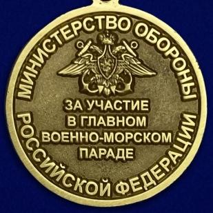 """Купить медаль """"За участие в Главном военно-морском параде"""""""