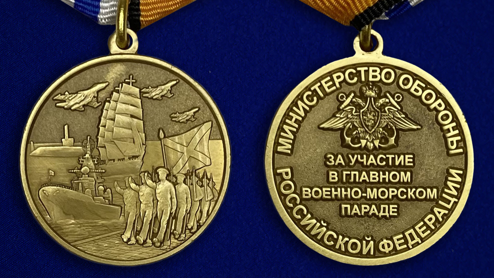 """Медаль """"За участие в Главном военно-морском параде"""" - аверс и реверс"""
