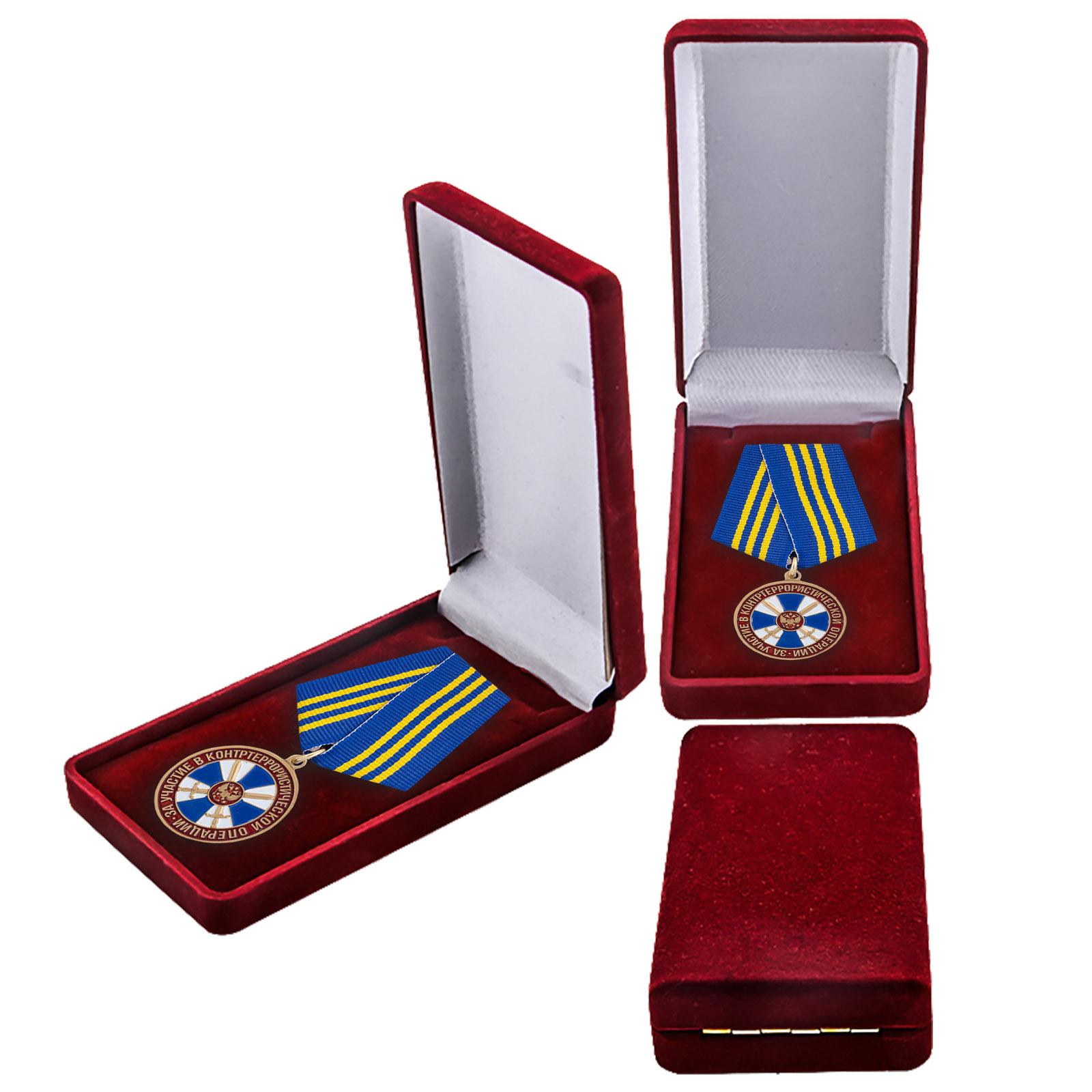 """Медаль """"За участие в контртеррористической операции"""" заказать в Военпро"""