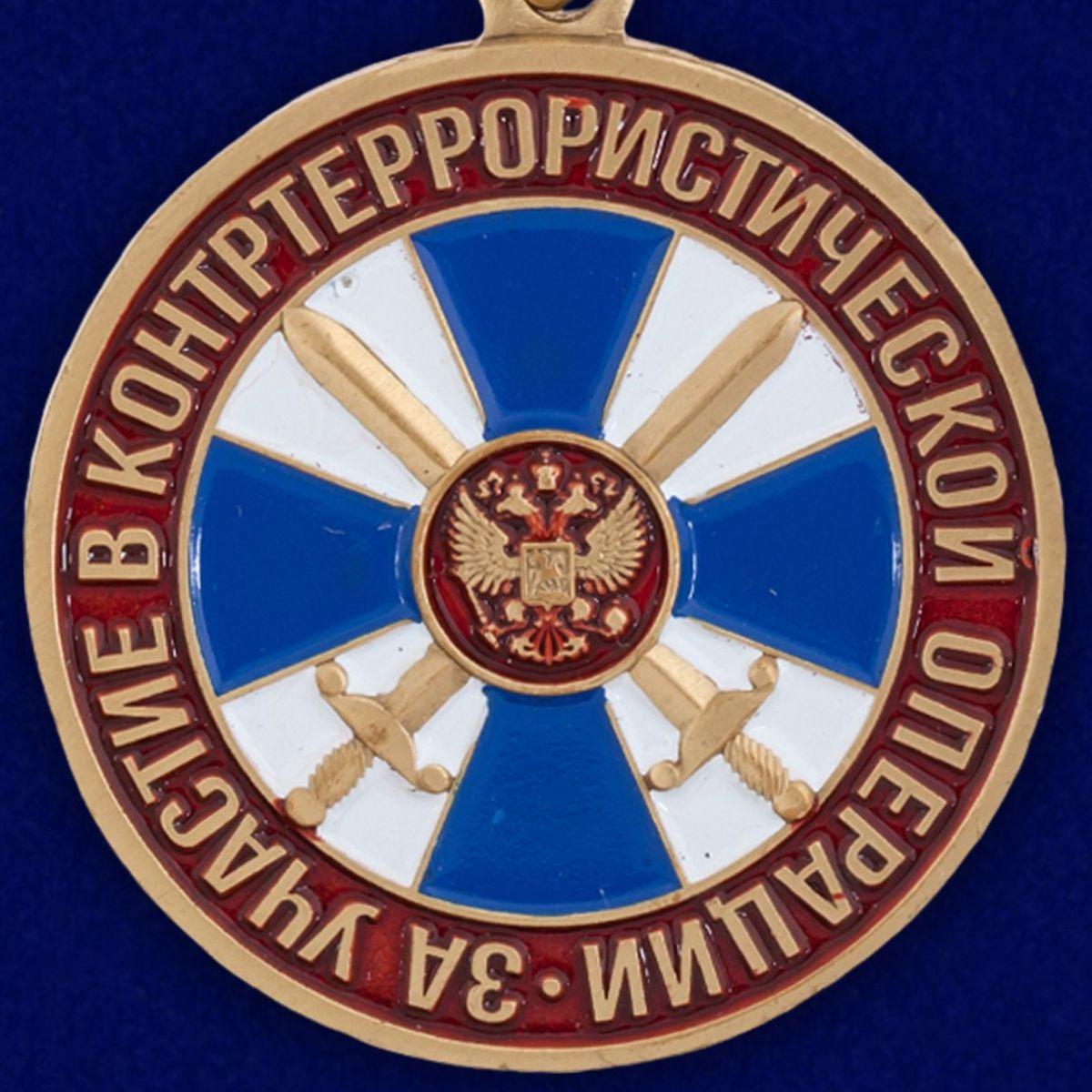 """Медаль """"За участие в контртеррористической операции"""""""