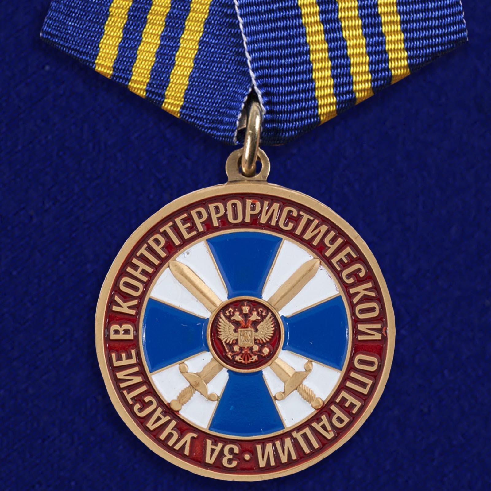 """Медаль """"За участие в контртеррористической операции"""" ФСБ РФ"""