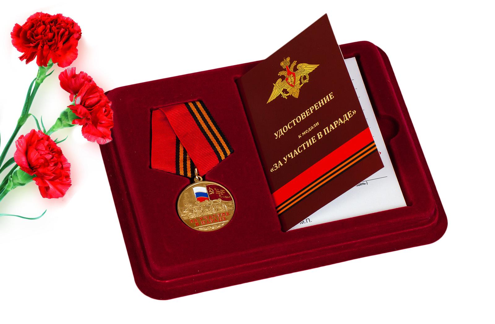 Купить медаль За участие в параде. 75 лет Победы по лучшей цене