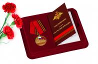 Медаль За участие в параде. 75 лет Победы