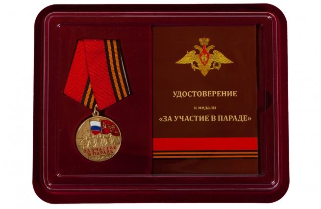 Медаль За участие в параде. 75 лет Победы - в футляре с удостоверением