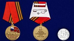 Медаль За участие в параде. 75 лет Победы - сравнительный вид