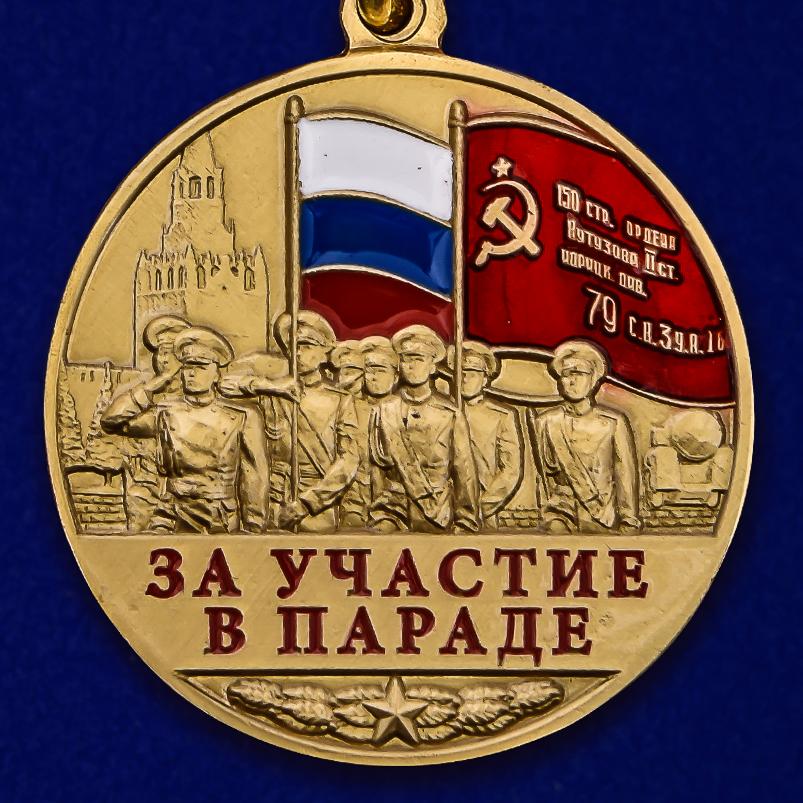 Медаль «За участие в параде. 75 лет Победы» в футляре - недорого