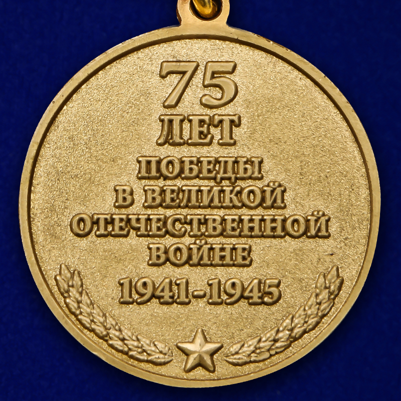 Медаль «За участие в параде. 75 лет Победы» в футляре - в Военпро