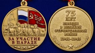 Медаль «За участие в параде. 75 лет Победы» в футляре - аверс и реверс