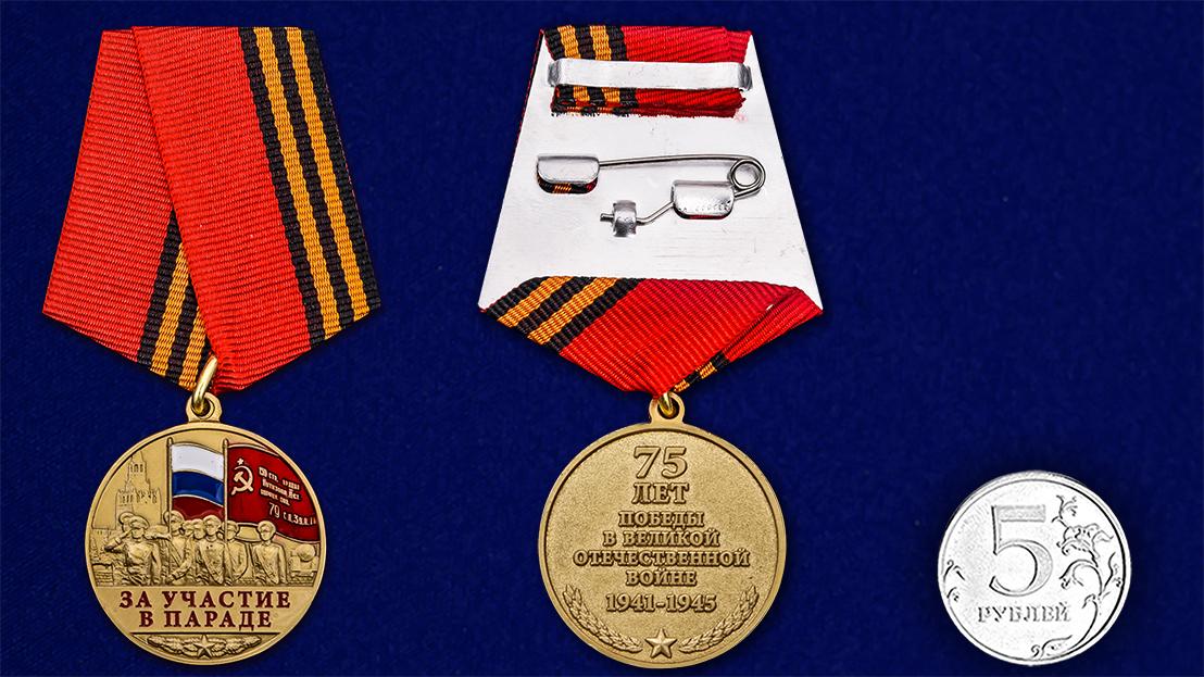 Заказать медаль «За участие в параде. 75 лет Победы» в футляре